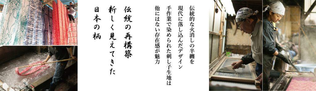 藤岡染工場(越後亀紺屋)
