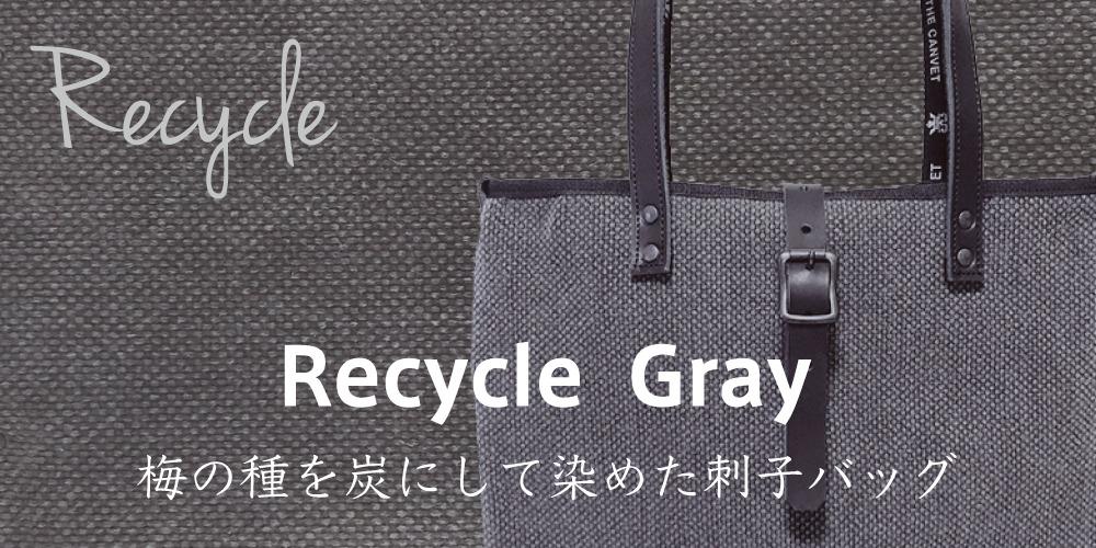 ザ・キャンヴェットの梅炭(和歌山)で染めた刺子バッグ