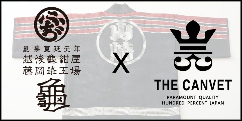ザ・キャンヴェットの藤岡染工場(越後亀紺屋)別注の刺子バッグ