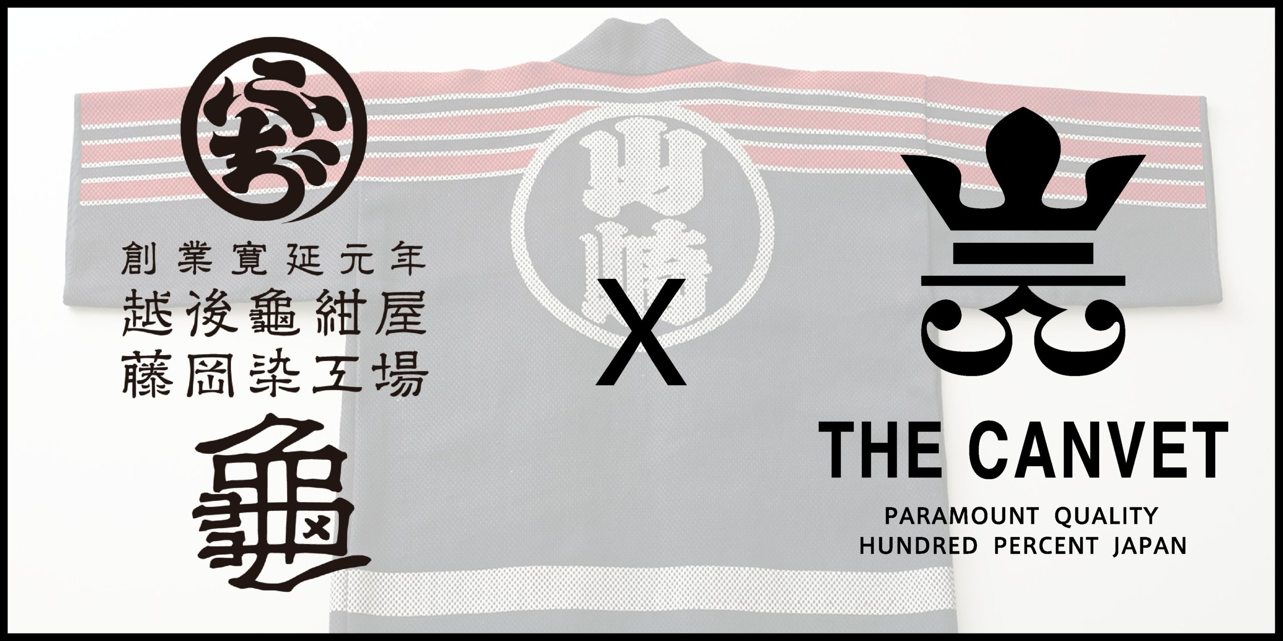 藤岡染工場(越後亀紺屋)の刺子シリーズ
